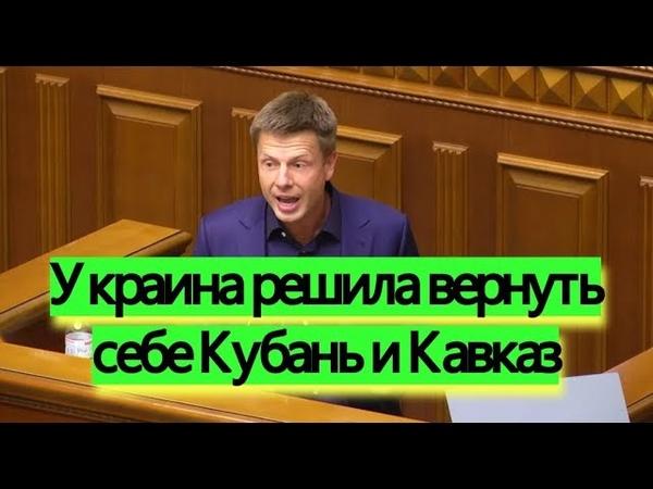 Украина срочно решила вернуть себе Кубань