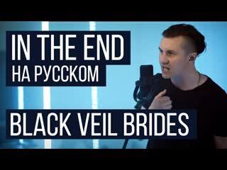 RADIO TAPOK Black Veil Brides - In The End (На русском от RADIO TAPOK) COVER-КАВЕР