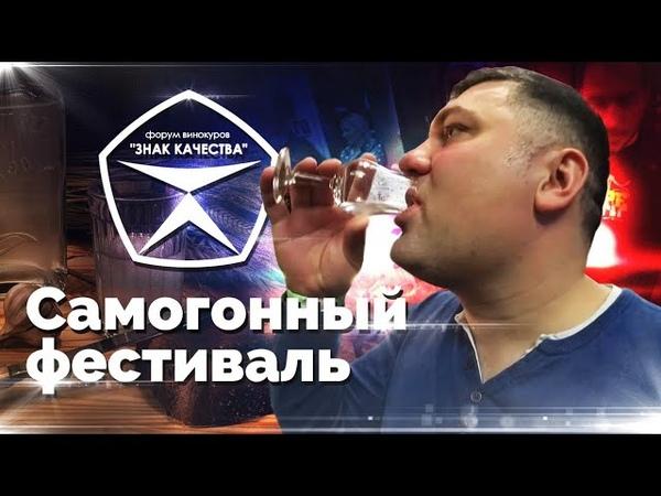 Форум самогонщиков Знак качества Бухловар Саня Мочалов Счастливчик Фома Менделеев