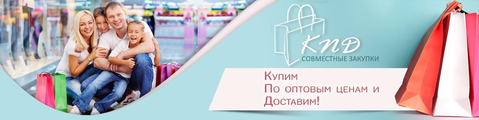 Совместные покупки ярославль вк ткань белое букле купить