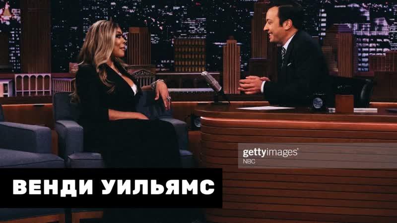 Венди Уильямс дала Дуа Липе прозвище и пролила свет на свой развод Русские субтитры