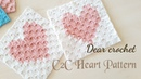 C2C 하트 블랑켓 패턴 (crochet C2C Heart square pattern )