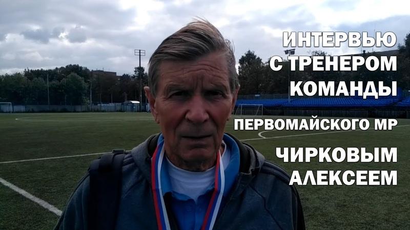Интервью с Алексеем Чирковым