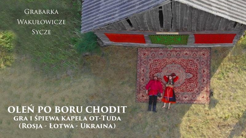 OLEŃ PO BORU CHODIT zwiastun (Grabarka, Wakułowicze, Sycze) gra KAPELA OT-TUDA (От-Туда)