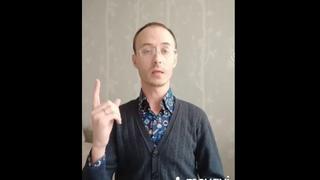 """Немного слов о """" психологической травме"""", Александр Федотов, психолог, женский тренер"""