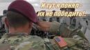 И тут появились pycckue одетые только в полосатые рубашки рассказ coлдaтa армии США