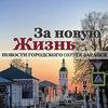 """газета """"ЗА НОВУЮ ЖИЗНЬ"""""""