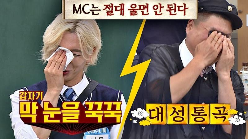 이특(Leeteuk)에게는 울지 말라더니 본인은 대성통곡한 강호동(kang ho dong) ㅋㅋ 아는 형님