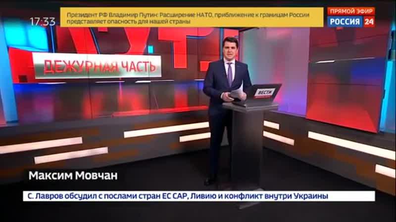 Вести. Дежурная часть ( 03.12.2019 )