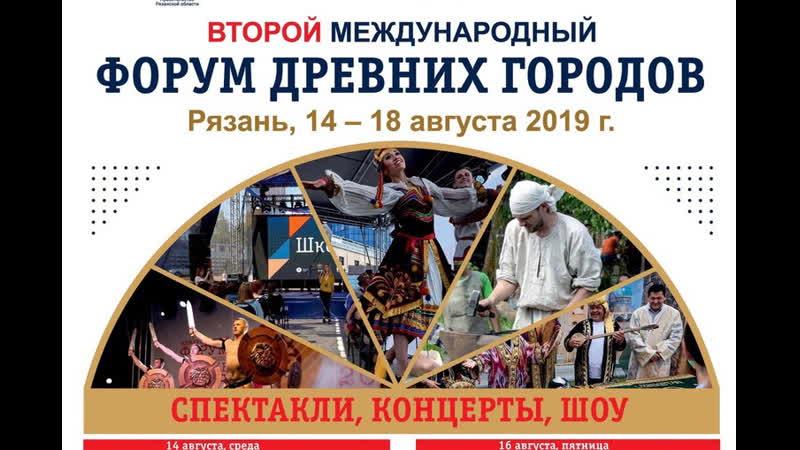 II Международный форум древних городов.Погорелый театр