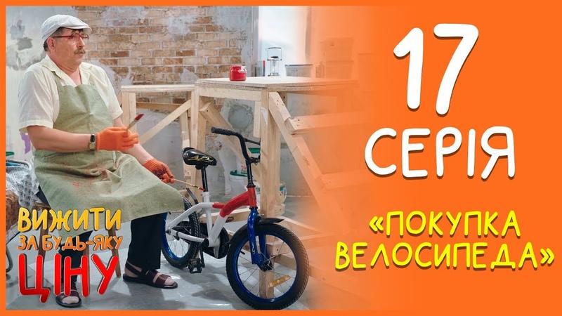 Вижити за будь-яку ціну 17 серія - Велосипед | Дизель cтудио