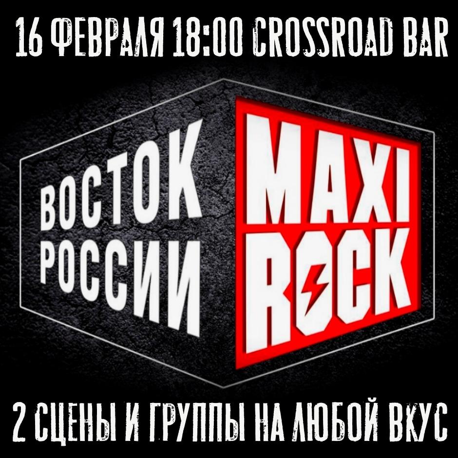 Афиша Хабаровск Maxirock Party 16 февраля Crossroad Bar