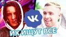 ТОП 100 ПЕСЕН ВКОНТАКТЕ | ИХ ИЩУТ ВСЕ Vkontakte | VK | ВК - 30 Августа 2019