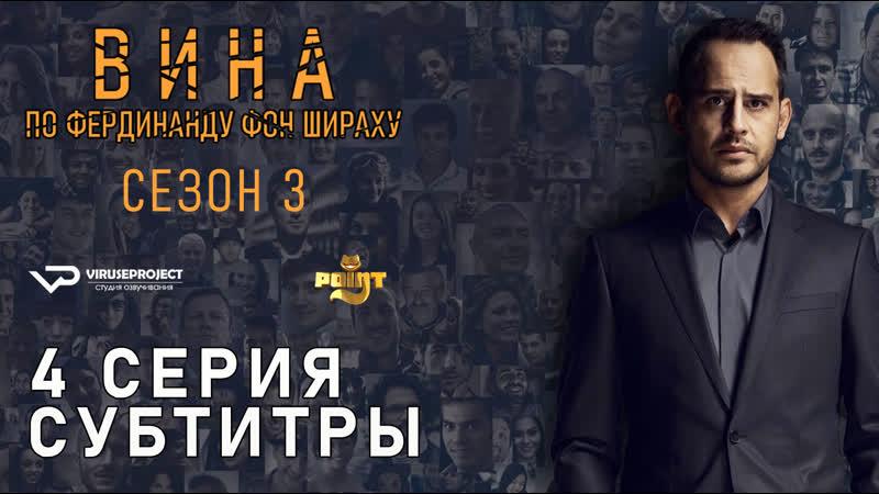 Вина по Фердинанду фон Шираху / S03E04 из 04 / субтитры