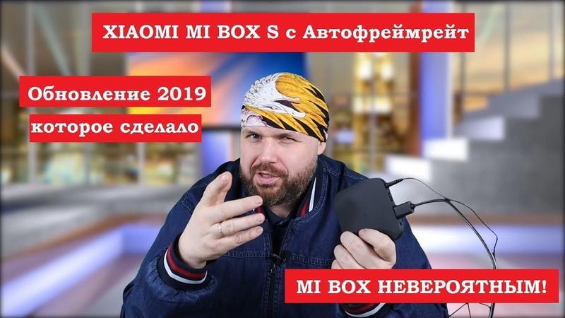 XIAOMI MI BOX S с Автофреймрейт Обновление 2019 которое сделало MI BOX НЕВЕРОЯТНЫМ