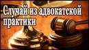 Агата Кристи Случай из адвокатской практики аудиоспектакль