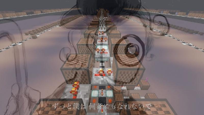 【Minecraft】音ブロックで『ドラマツルギー』