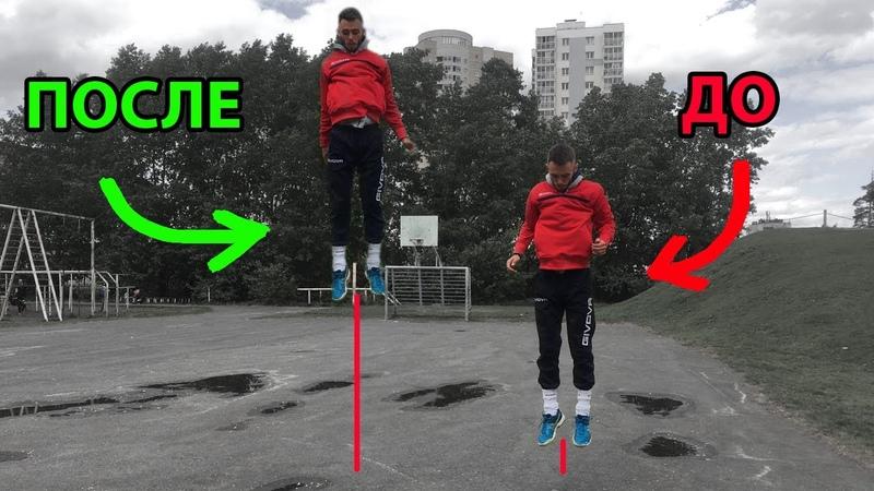 КАК УВЕЛИЧИТЬ ВЫСОТУ ПРЫЖКА ДОМА How to increase jump at home 家でジャンプを増やす方法