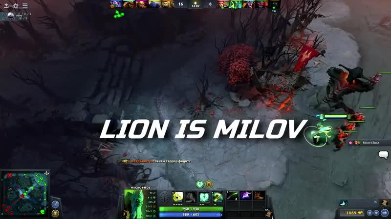 Lion is milov epta