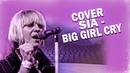 Big girls cry (Sia Guitar Cover)