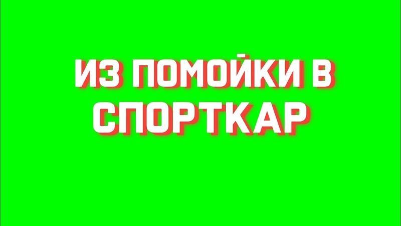 СДЕЛАЛ СПОРТКАР ИЗ ИНВАЛИДКИ НА БАРВИХА РП 04 СЕРВЕР