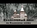 Колокольный звон на Ильинском скиту Валаамского монастыря