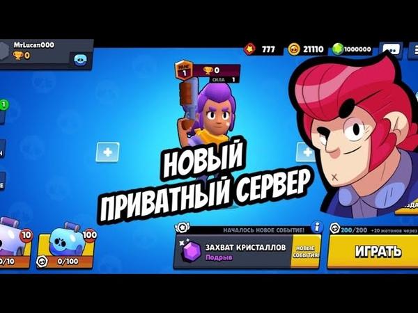 САМЫЙ НОВЫЙ ПРИВАТНЫЙ СЕРВЕР В BRAWL STARS