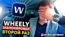 Блокировка в вилли wheely Бизнес такси ВЫПУСК №27