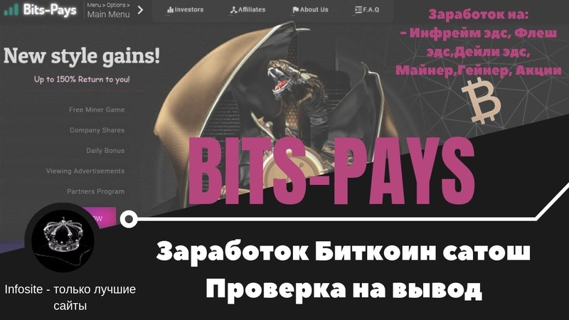 Bits-pays Проект по заработку Биткоина на различных бонусах Проверка на вывод 25 000 сатош