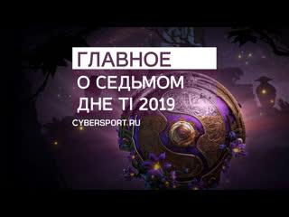 покинула ti9 | the international 2019