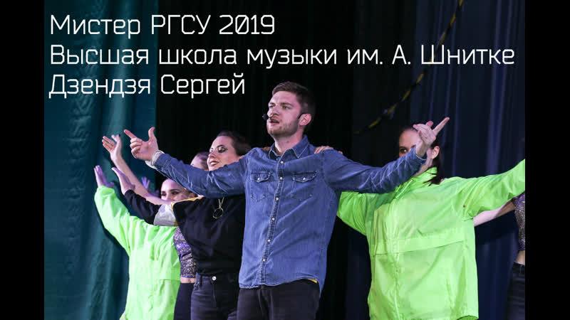 Мистер РГСУ 2019. Высшая школа музыки им. А. Шнитке. Дзендзя Сергей