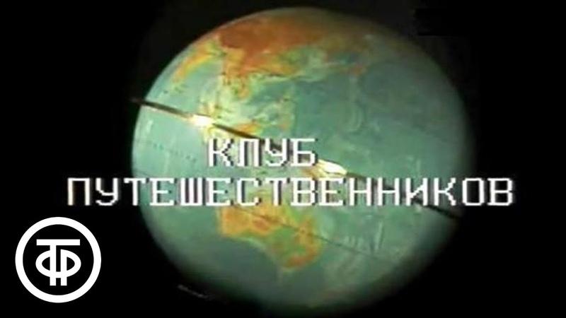 Клуб путешественников. Об экспедициях Тура Хейердала и древних захоронениях в Крыму (1990)