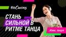 Живи, танцуя! Танцевальная тренировка ФитКервс. Серия 1.