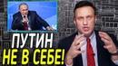 Маразм Путина Навальный о том как Путин сходит с ума И сведет вас тоже