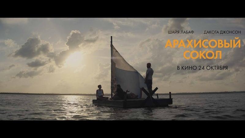 АРАХИСОВЫЙ СОКОЛ Русский трейлер В кино с 26 октября
