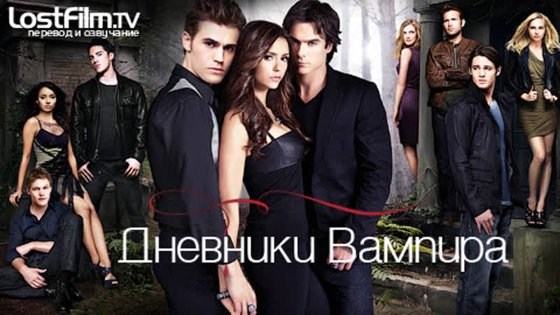 Дневники вампира 1 сезон 12 - 22 серия