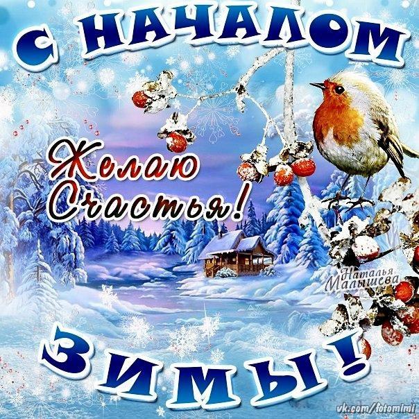 С первым днем зимы! 1 декабря! С зимой!
