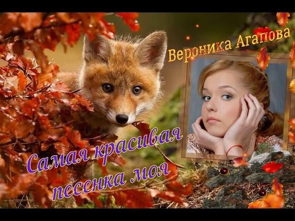 Вероника Агапова Самая красивая песенка моя