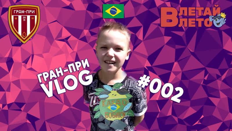 ГПвлог №02 Гран При Бразилии 5 ая Сборная Какао Бобики