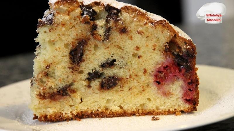 Вкуснейший пирог ЗА 10 МИНУТ время на выпечку. Пирог с малиной и шоколадом .Очень вкусный