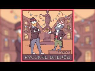 Подкаст Русские Вперёд: 37 выпуск - самый вежливый антисоветчик Васильев Одесский