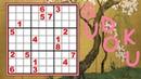 Сложные Судоку Как решать сложные Судоку Способы решения сложных Судоку Судоку №3
