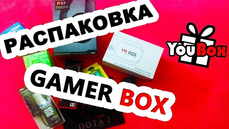 РАСПАКОВКА GAMER BOX от YouBox Обзор СЮРПРИЗ БОКСА ДЛЯ ГЕЙМЕРОВ КОНКУРС