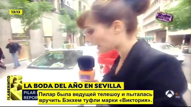 Пилар Рубио преследует Викторию Бэкхем