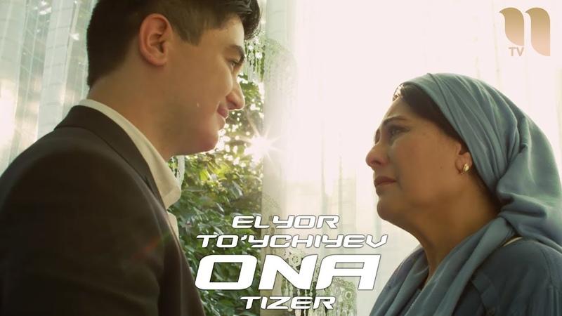 Elyor To'ychiyev - Ona (tizer) | Элёр Туйчиев - Она (тизер)