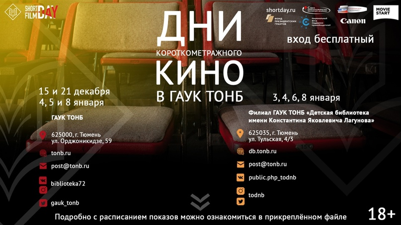 Топ мероприятий на 13 — 15 декабря, изображение №43