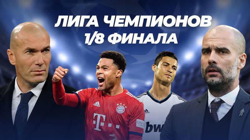Позитив о сборной Беларуси 😳 | Идеальная Бавария | Кураж Лиона | Реал на выход | Е 2
