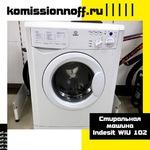 Стиральная машина Indesit WIU 102 б/у (Кредит//Рассрочка)