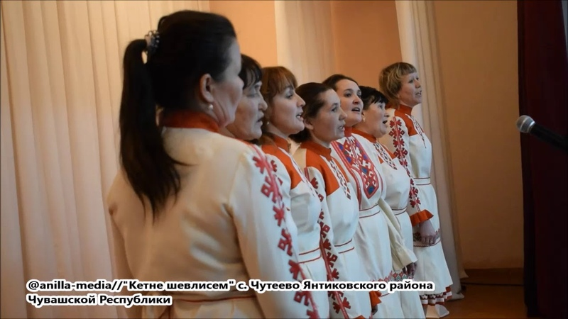 Кетне шевлисем по-чувашски поют