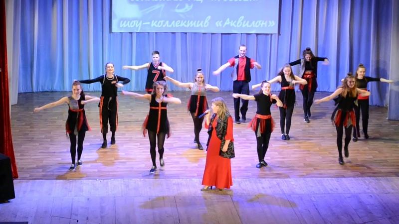 Перминова Ольга и шоу группа Аквилон
